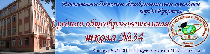 Официальный сайт. Муниципальное бюджетное общеобразовательное учреждение города Иркутска средняя общеобразовательная школа № 34